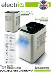 electriQ QPAC-920 1匹移動式環保空調