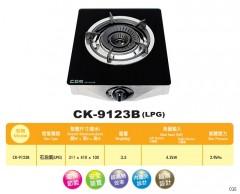Crown 皇冠 CK-9123B(LPG) 座枱式單頭石油氣爐