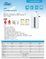 JENFORT 真富 JHR-10 38公升中央儲水式電熱水器