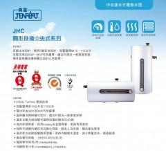 JENFORT 真富 JHC-10 38公升中央儲水式電熱水器-圓型