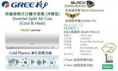 Gree 格力 GISF218BXA 2 匹 變頻掛牆式分體冷氣機(冷暖型)