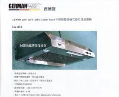 GERMANWEST 西德寶 GW-838 71厘米 不銹鋼雙渦輪式纖巧抽油煙機-不銹鋼