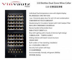 Vinvautz 名望 VZ110SDUG 雙溫區酒櫃 (110瓶)