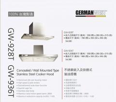 GERMANWEST 西德寶GW-936T 掛牆煙導式抽油煙機