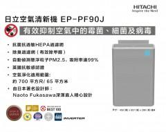 Hitachi日立 EP-PF90J 空氣清新機