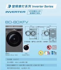 Hitachi 日立 BD-80XFV 8公斤 前置式滾桶變頻摩打洗衣機