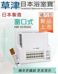 KUSATSU 草津 KBF-331RGSC 日本浴室寶-窗囗式[無線遙控]