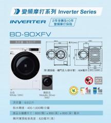 Hitachi 日立 BD-90XFV 9公斤 前置式滾桶變頻摩打洗衣機